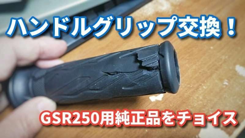 GSR250スロットルグリップ