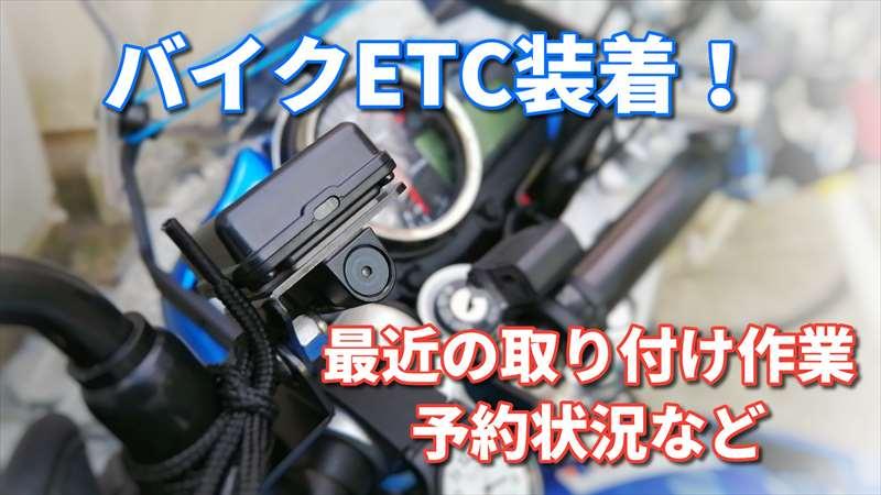 バイクにETC